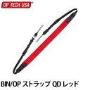 【メール便 送料無料】【即納】 オプテック BIN/OP ストラップ QD レッド