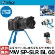【送料無料】【あす楽対応】【即納】 ミゴ MW SP-SLR BL 60 スプラットフレキシブルトライポッド 小型一眼レフカメラ対応 [miggo Splat Flexible Tripod テーブル三脚]