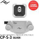 【メール便 送料無料】【即納】 ピークデザイン CP-S-3 キャプチャーV3&スタンダードプレートセット シルバー [Peak Design Capture Camera Clip 一眼レフ カメラホルダー]