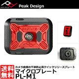 【メール便 送料無料】【即納】 ピークデザイン PL-M1 マイクロプレート [Peak Design Capture MicroPlate キャプチャー用クイックシュ]