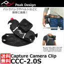 【メール便 送料無料】【即納】 ピークデザイン CCC-2.0S キャプチャー カメラクリップ [Peak Design Capture Camera Clip...