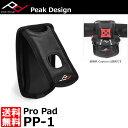 【メール便 送料無料】【即納】 ピークデザイン PP-1 キャプチャープロパッド [Peak Design Capture PRO Pad キャプチャー カメラクリップ対応]