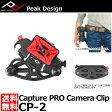 【メール便 送料無料】【即納】 ピークデザイン CP-2 キャプチャープロ カメラクリップ [Peak Design Capture PRO Camera Clip キャプチャー カメラクリップ]