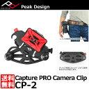 【メール便 送料無料】【即納】 ピークデザイン CP-2 キャプチャープロ カメラクリップ [Peak Design Capture PRO Camera Cl...
