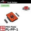 【メール便 送料無料】【即納】 ピークデザイン PL-PP-1 プロプレート [Peak Design Capture PROPlate キャプチャー用クイックシュ]