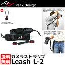 【送料無料】【あす楽対応】【即納】 ピークデザイン L-2 リーシュ カメラストラップ [Peak Design Leash スリングストラップ/セキュアストラップ/ビデオスタビライザー]