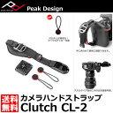 【メール便 送料無料】【即納】 ピークデザイン CL-2 クラッチ カメラハンドストラップ [Peak Design Clutch ハンドグリップ]
