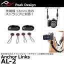 【メール便 送料無料】【即納】 ピークデザイン AL-2 アンカーリンクス ストラップアダプター [Peak Design Microanchor Links]