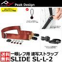 【送料無料】【あす楽対応】【即納】 ピークデザイン SL-L-2 スライド カメラストラップ レッド(ラッセン) [Peak Design Slide 一眼レフカメラ向け速写ストラップ]