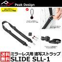 【送料無料】【あす楽対応】【即納】 ピークデザイン SLL-1 スライドライト ブラック [Peak Design Slide Lite 小型一眼レフ/ミラーレ...