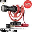 【送料無料】【あす楽対応】【即納】 RODE VIDEOMICRO VideoMicro プラグインパワー対応 超小型オンカメラマイク ロードマイクロフォンズ コンデンサーマイク 一眼レフ 動画 バッテリー不要 国内正規品