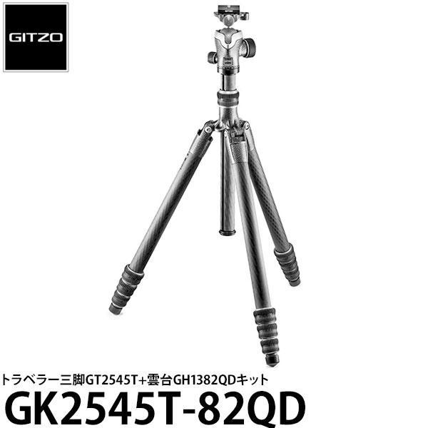 《ギフト券付》《2年延長保証付》【送料無料】【あす楽対応】【即納】 GITZO GK2545T-82QD トラベラー三脚GT2545T+自由雲台GH1382QDキット [高さ165.5cm/耐荷重12kg/自重1.84kg/ショルダーストラップ付/カーボン三脚/ジッツオ]