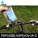 樂天商城 - aquapac アクアパック 350 バイクマウントフォーンケース [アクアパック iPhone6 Plus対応 自転車やバイクに装着可能な防水ケース]