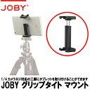 ジョビー JOBY グリップタイト マウント/ スモールタブレット [iPad Mini/ Nexus7/ Xperia Z3/ Kindle Fire HD 7対応]