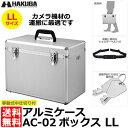 【送料無料】 ハクバ ALC-AC02-LL アルミケース AC-02 ボックス LL シルバー [
