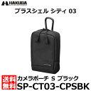 【送料無料】 ハクバ SP-CT03-CPSBK