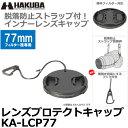 【メール便 送料無料】 ハクバ KA-LCP77 レンズプロテクトキャップ 77mm [薄枠フィルター対応 新発想 フック付きカメラ用レンズキャップ]