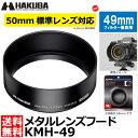 【メール便 送料無料】 ハクバ KMH-49 メタルレンズフード 49mm [レンズフィルター、レンズキャップ装着可 50mm標準レンズ対応 ねじ込み式メタルフード]