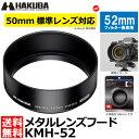 【メール便 送料無料】 ハクバ KMH-52 メタルレンズフード 52mm [レンズフィルター、レンズキャップ装着可 50mm標準レンズ対応 ねじ込み式メタルフード]