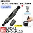 【メール便 送料無料】 ハクバ KMC-LP12G レンズペン3 ガンメタリック [3D曲面丸型チップ(大)/一眼レフ用交換レンズのクリーニングにオススメ]