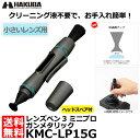 【メール便 送料無料】 ハクバ KMC-LP15G レンズペ...