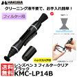 【メール便 送料無料】【即納】 ハクバ KMC-LP14B レンズペン3 フィルタークリア ブラック [平面丸型チップ(大)/レンズフィルターのクリーニングにオススメ]