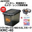 【あす楽対応】【即納】 ハクバ KMC-40 ドライボックスNEO 9.5L スモーク [カメラ、レンズ用保管庫/防湿庫/防カビ]