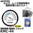 ショッピング商品 【あす楽対応】【即納】 ハクバ KMC-44 湿度計 ブラック [防湿庫ドライボックスNEOに使える吸盤付き/HAKUBA]