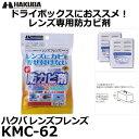 【メール便 送料無料】 ハクバ KMC-62 レンズフレンズ レンズ専用防カビ剤 [ドライボックス Neo デジタルカメラ レンズかび防止]