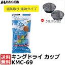 【メール便 送料無料】【即納】 ハクバ KMC-69 乾燥剤 キングドライ カップ 2個入 [カップ1個でドライボックスNEO 9.5Lに対応 急速吸湿仕様]
