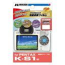 【メール便 送料無料】【即納】 ハクバ DGF-PTKS1 デジタルカメラ用液晶保護フィルムMarkII PENTAX K-S1 専用 [液晶プロテクター 液晶ガードフィルム]