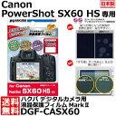 【メール便 送料無料】 ハクバ DGF-CASX60 デジタルカメラ用液晶保護フィルムMarkII Canon PowerShot SX60 HS専用 [キヤノン 液晶プロテクター 液晶ガードフィルム]