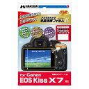 【メール便 送料無料】【即納】 ハクバ DGF2-CAEX7 デジタルカメラ用液晶保護フィルムMarkII Canon EOS Kiss X7専用 [キヤノン 液晶プロテクター 液晶ガードフィルム]