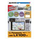 【メール便 送料無料】【即納】 ハクバ DGF-PALX100 デジタルカメラ用液晶保護フィルムMarkII Panasonic LUMIX LX100専用 [液晶プロテクター 液晶ガードフィルム]