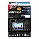 【メール便 送料無料】 ハクバ DGF2-LDLUX デジタルカメラ用液晶保護フィルムMarkII LEICA D-LUX専用 [液晶プロテクター 液晶ガードフィルム]