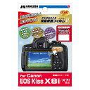 【メール便 送料無料】【即納】 ハクバ DGF2-CAEX8I デジタルカメラ用液晶保護フィルムMarkII Canon EOS Kiss X8i/X7i専用 [キヤノン 液晶プロテクター 液晶ガードフィルム]