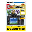 【メール便 送料無料】【即納】 ハクバ DGF2-ND7200 デジタルカメラ用液晶保護フィルムMarkII Nikon D7200/D7100専用