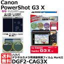【メール便 送料無料】【即納】 ハクバ DGF2-CAG3X デジタルカメラ用液晶保護フィルムMarkII Canon PowerShot G3 X専用 [キヤノン 液晶プロテクター 液晶ガードフィルム]