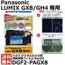 【メール便 送料無料】【即納】 ハクバ DGF2-PAGX8 デジタルカメラ用液晶保護フィルムMarkII Panasonic LUMIX GX8/GH4…