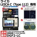 【メール便 送料無料】 ハクバ DGF2-LC デジタルカメラ用液晶保護フィルムMarkII LEICA C(Type 112)専用 [液晶プロテクター 液晶ガードフィルム]