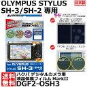 【メール便 送料無料】【即納】 ハクバ DGF2-OSH3 デジタルカメラ用液晶保護フィルムMarkII OLYMPUS STYLUS SH-3/SH-2専用 [オリンパス 液晶プロテクター 液晶ガードフィルム]