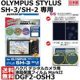 �ڥ���� ����̵���ۡ�¨Ǽ�� �ϥ��� DGF2-OSH3 �ǥ����륫����ѱվ��ݸ�ե����MarkII OLYMPUS STYLUS SH-3/SH-2���� [�����ѥ� �վ��ץ�ƥ����� �վ������ɥե����]