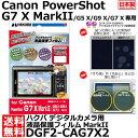 【メール便 送料無料】【即納】 ハクバ DGF2-CAG7X2 デジタルカメラ用液晶保護フィルムMarkII Canon PowerShot G7 X MarkII/G5 X/G9 X/G7 X専用 [キヤノン 液晶プロテクター 液晶ガードフィルム]