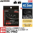 【メール便 送料無料】 ハクバ CF-XCPRLG405 XC-PROエクストリームレンズガード フィルター 40.5mm