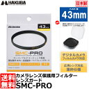 【メール便 送料無料】 ハクバ CF-SMCPRLG43 SMC-PRO レンズガード 43mm