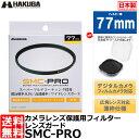 【メール便 送料無料】 ハクバ CF-SMCPRLG77 SMC-PRO レンズガード 77mm