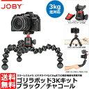 【送料無料】 ジョビー JOBY ゴリラポッド3K キット ブラック/チャコール [小型一眼レフカメラ向け 雲台付フレキシブル三脚 最大積載重量3kg]