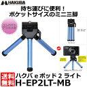 【メール便 送料無料】【即納】 ハクバ H-EP2LT-MB eポッド2 ライト メタリックブルー コンパクトデジタルカメラ用 小型 テーブル ミニ三脚