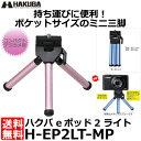 【メール便 送料無料】 ハクバ H-EP2LT-MP eポッド2 ライト メタリックピンク [コンパクトデジタルカメラ用 小型 テーブル ミニ三脚]