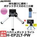 【メール便 送料無料】【即納】 ハクバ H-EP2LT-PW eポッド2 ライト パールホワイト コンパクトデジタルカメラ用 小型 テーブル ミニ三脚